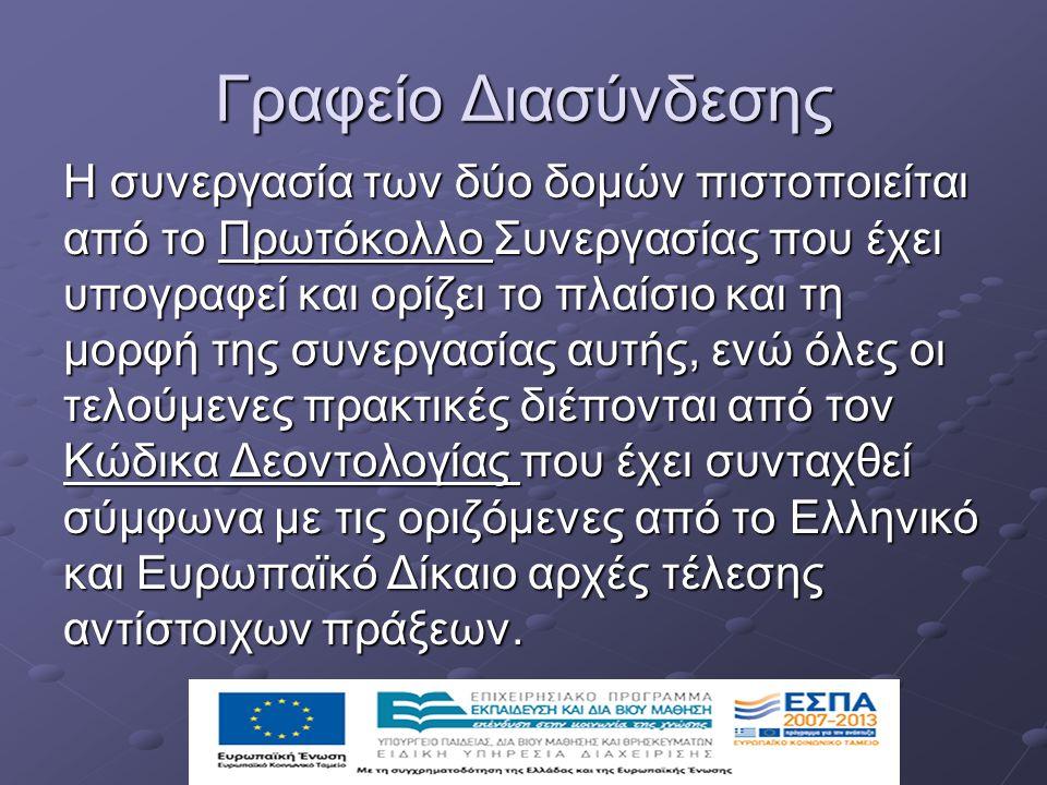 Γραφείo Διασύνδεσης Η συνεργασία των δύο δομών πιστοποιείται από το Πρωτόκολλο Συνεργασίας που έχει υπογραφεί και ορίζει το πλαίσιο και τη μορφή της συνεργασίας αυτής, ενώ όλες οι τελούμενες πρακτικές διέπονται από τον Κώδικα Δεοντολογίας που έχει συνταχθεί σύμφωνα με τις οριζόμενες από το Ελληνικό και Ευρωπαϊκό Δίκαιο αρχές τέλεσης αντίστοιχων πράξεων.