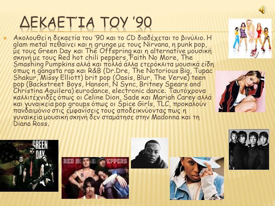  Ακολουθεί η δεκαετία του '90 και το CD διαδέχεται το βινύλιο.