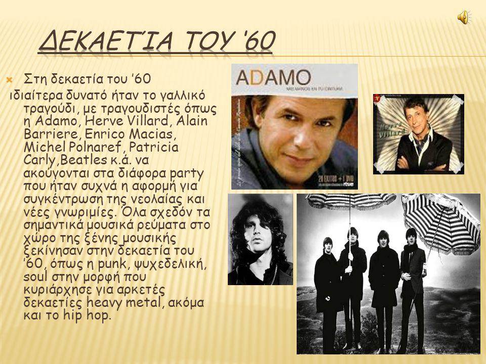  Στη δεκαετία του '60 ιδιαίτερα δυνατό ήταν το γαλλικό τραγούδι, με τραγουδιστές όπως η Adamo, Herve Villard, Alain Barriere, Enrico Macias, Michel Polnaref, Patricia Carly,Beatles κ.ά.