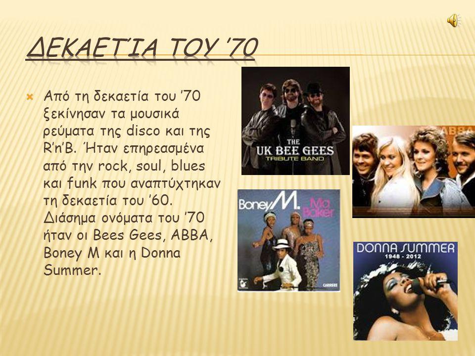  Από τη δεκαετία του '70 ξεκίνησαν τα μουσικά ρεύματα της disco και της R'n'B.