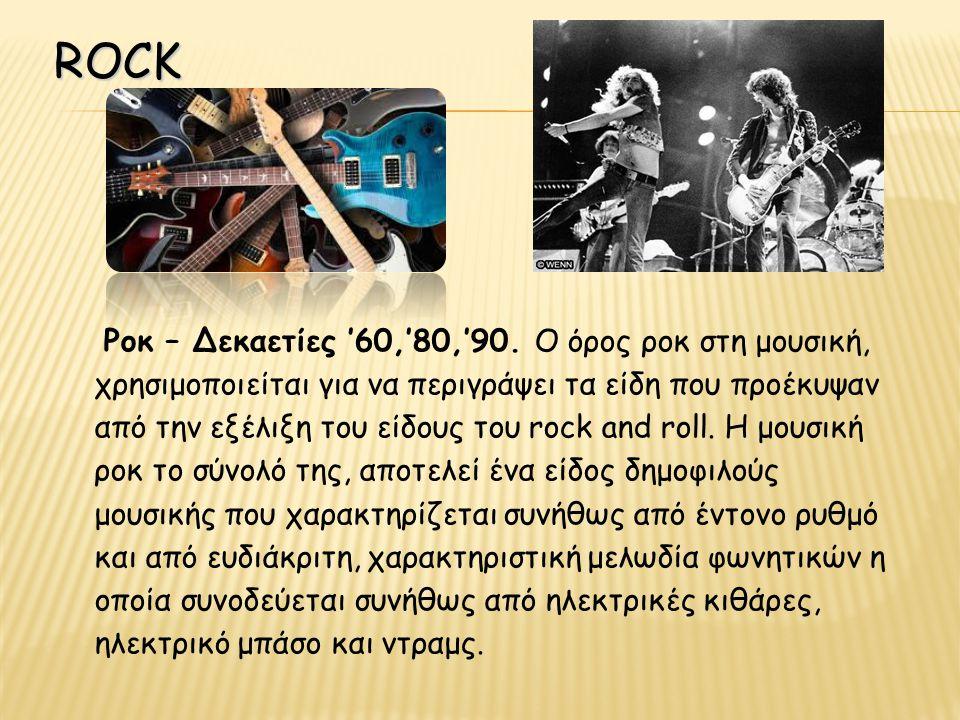 ROCK Ροκ – Δεκαετίες '60,'80,'90.