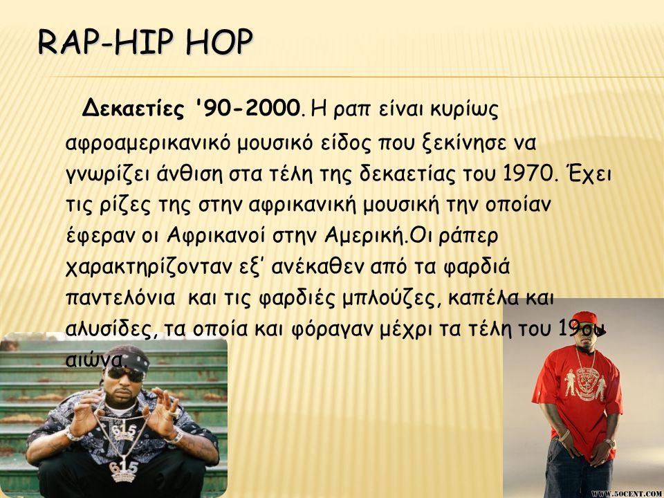 RAP-HIP HOP Δεκαετίες 90-2000.