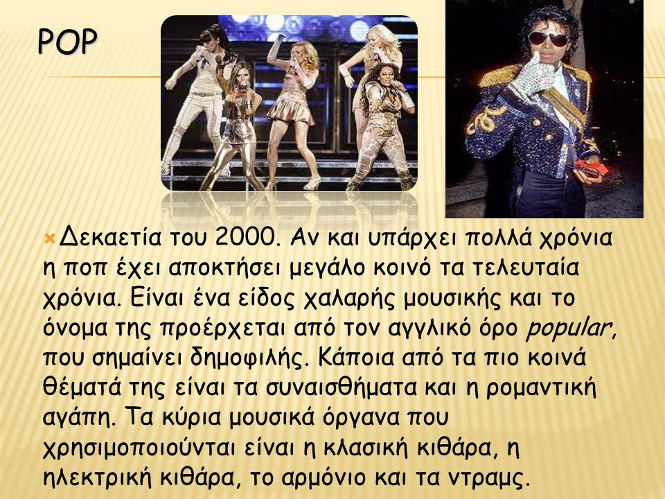 POP  Δεκαετία του 2000.