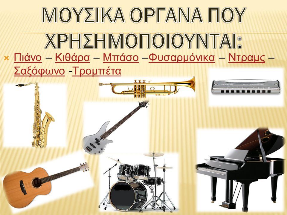  Πιάνο – Κιθάρα – Μπάσο –Φυσαρμόνικα – Ντραμς – Σαξόφωνο -Τρομπέτα ΠιάνοΚιθάραΜπάσοΦυσαρμόνικαΝτραμς ΣαξόφωνοΤρομπέτα