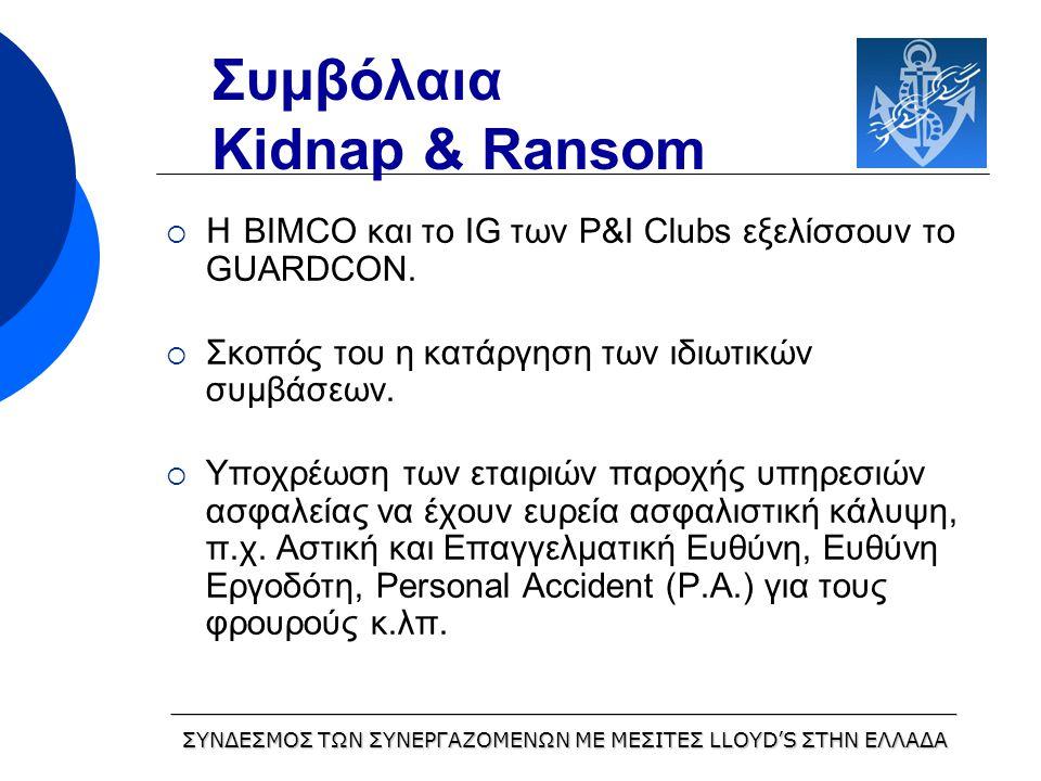 Η BIMCO και το IG των P&I Clubs εξελίσσουν το GUARDCON.