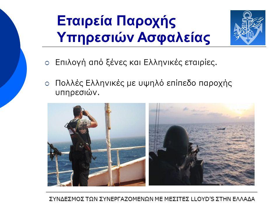  Επιλογή από ξένες και Ελληνικές εταιρίες.  Πολλές Ελληνικές με υψηλό επίπεδο παροχής υπηρεσιών.