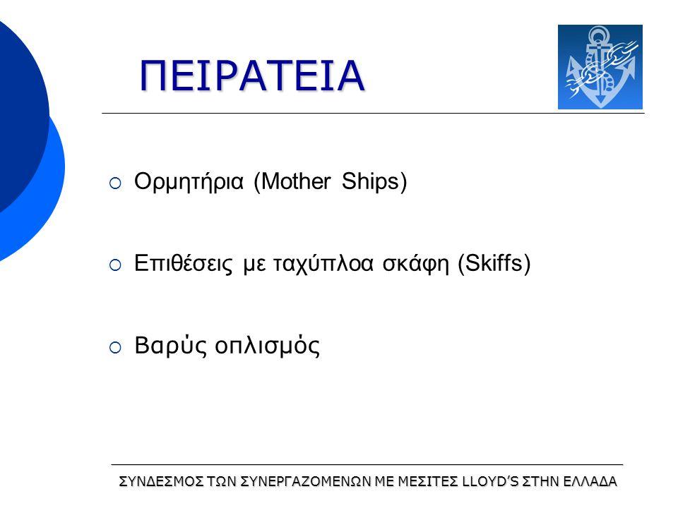  Ορμητήρια (Mother Ships)  Επιθέσεις με ταχύπλοα σκάφη (Skiffs)  Βαρύς οπλισμός _____________________________________________________________ ΣΥΝΔΕΣΜΟΣ ΤΩΝ ΣΥΝΕΡΓΑΖΟΜΕΝΩΝ ΜΕ ΜΕΣΙΤΕΣ LLOYD'S ΣΤΗΝ ΕΛΛΑΔΑ ΠΕΙΡΑΤΕΙΑ
