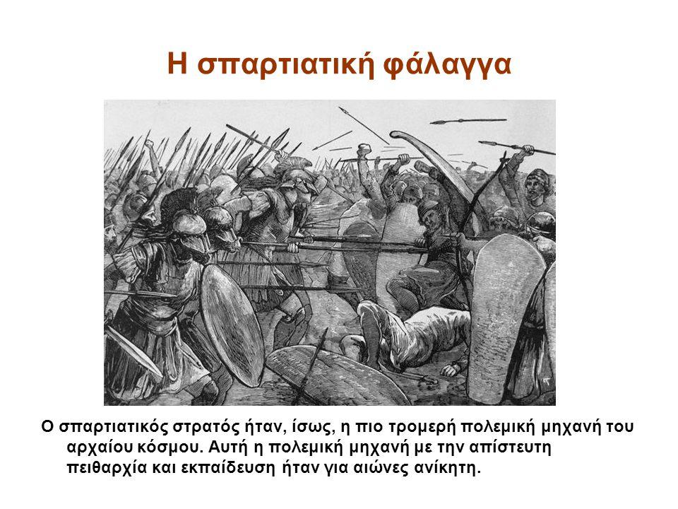 Στις μάχες οι Σπαρτιάτες οπλίτες δεν φορούσαν σανδάλια, αλλά πήγαιναν ξυπόλητοι, για να διατηρείται πιο σταθερή η φάλαγγα.
