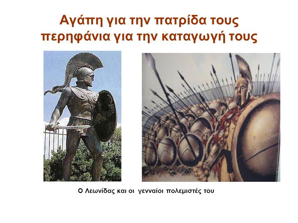 Αγάπη για την πατρίδα τους περηφάνια για την καταγωγή τους Ο Λεωνίδας και οι γενναίοι πολεμιστές του