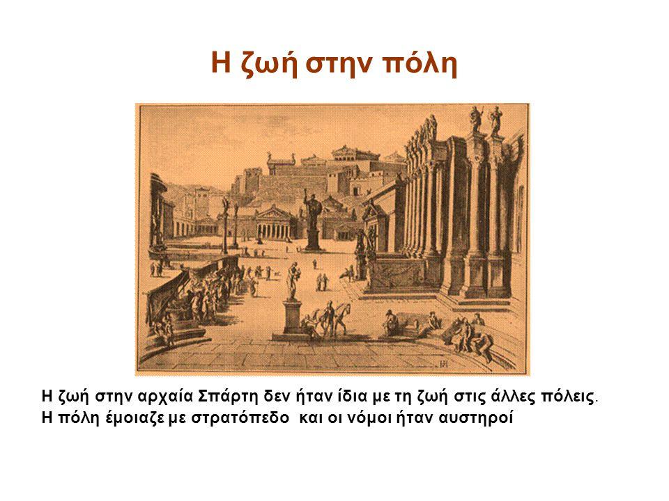Η ζωή στην πόλη Η ζωή στην αρχαία Σπάρτη δεν ήταν ίδια με τη ζωή στις άλλες πόλεις.