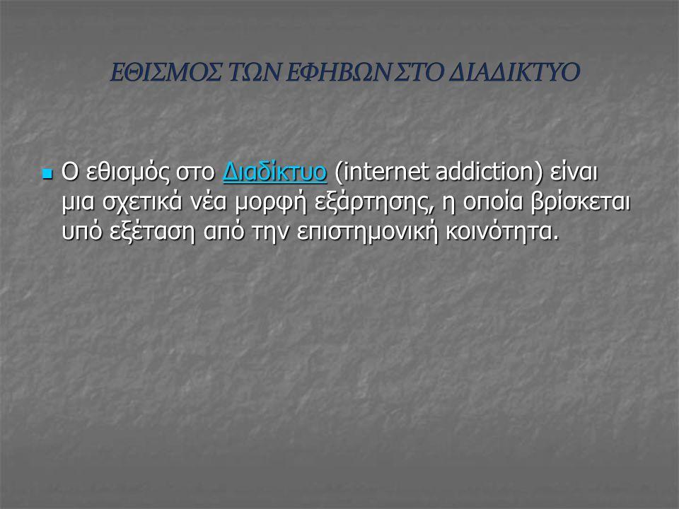 Ο εθισμός στο Διαδίκτυο (internet addiction) είναι μια σχετικά νέα μορφή εξάρτησης, η οποία βρίσκεται υπό εξέταση από την επιστημονική κοινότητα. Ο εθ