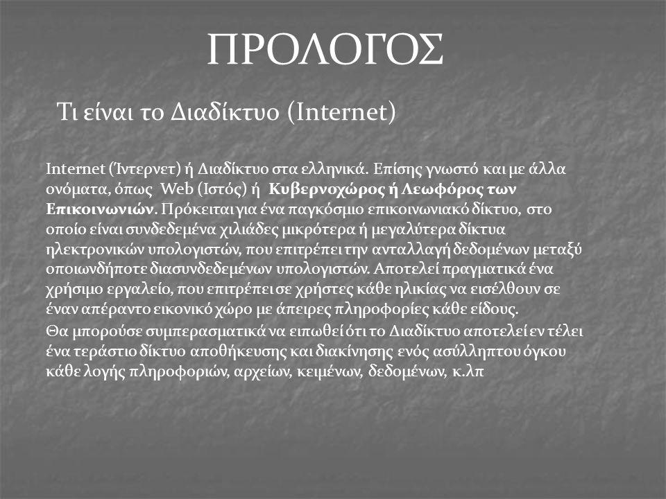 ΠΡΟΛΟΓΟΣ Τι είναι το Διαδίκτυο (Internet) Internet (Ίντερνετ) ή Διαδίκτυο στα ελληνικά. Επίσης γνωστό και με άλλα ονόματα, όπως Web (Ιστός) ή Κυβερνοχ