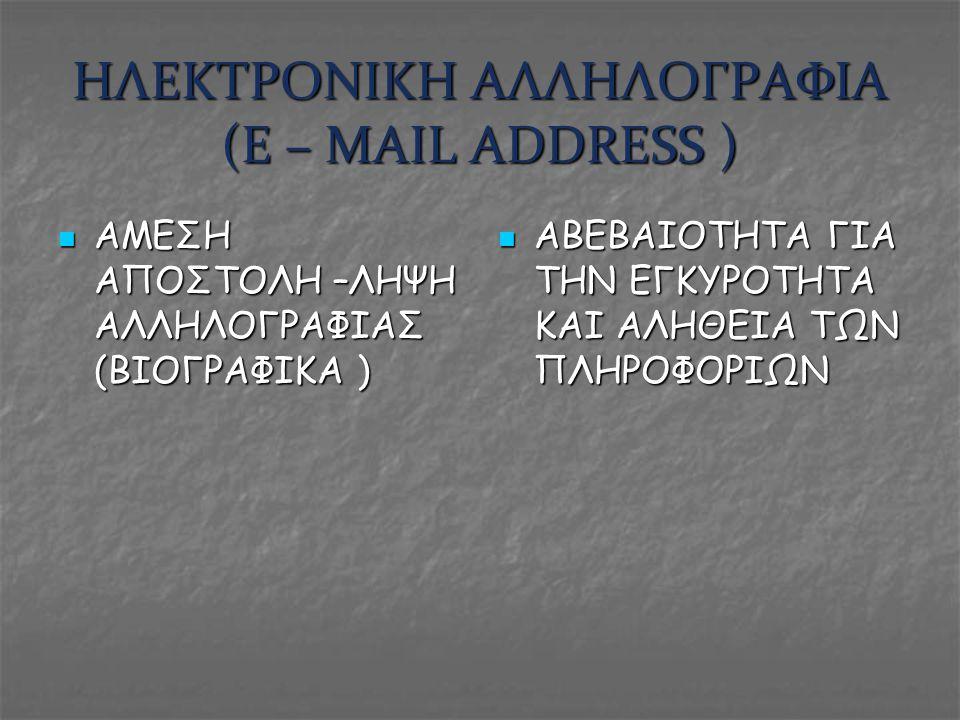ΗΛΕΚΤΡΟΝΙΚΗ ΑΛΛΗΛΟΓΡΑΦΙΑ (E – MAIL ADDRESS ) ΑΜΕΣΗ ΑΠΟΣΤΟΛΗ –ΛΗΨΗ ΑΛΛΗΛΟΓΡΑΦΙΑΣ (ΒΙΟΓΡΑΦΙΚΑ ) ΑΜΕΣΗ ΑΠΟΣΤΟΛΗ –ΛΗΨΗ ΑΛΛΗΛΟΓΡΑΦΙΑΣ (ΒΙΟΓΡΑΦΙΚΑ ) ΑΒΕΒΑΙΟ