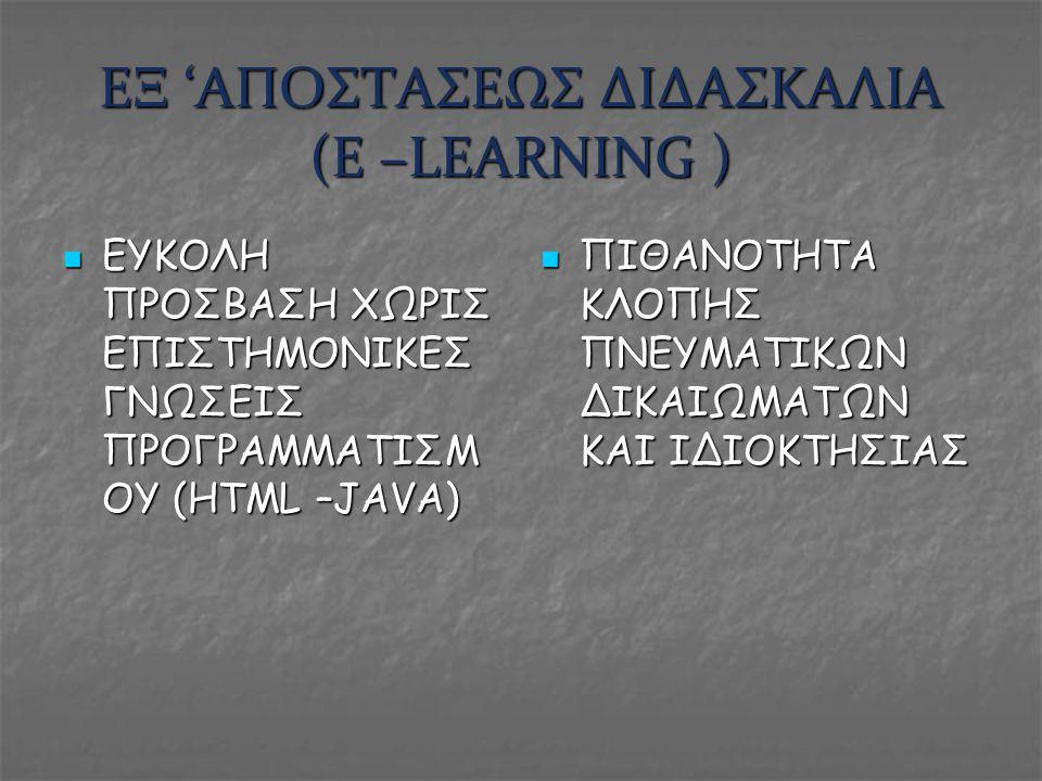 ΕΞ 'ΑΠΟΣΤΑΣΕΩΣ ΔΙΔΑΣΚΑΛΙΑ (E –LEARNING ) ΕΥΚΟΛΗ ΠΡΟΣΒΑΣΗ ΧΩΡΙΣ ΕΠΙΣΤΗΜΟΝΙΚΕΣ ΓΝΩΣΕΙΣ ΠΡΟΓΡΑΜΜΑΤΙΣΜ ΟΥ (HTML –JAVA) ΕΥΚΟΛΗ ΠΡΟΣΒΑΣΗ ΧΩΡΙΣ ΕΠΙΣΤΗΜΟΝΙΚΕΣ