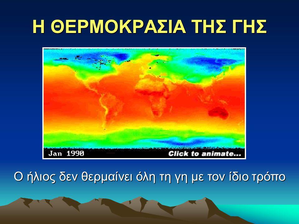 Η ΘΕΡΜΟΚΡΑΣΙΑ ΤΗΣ ΓΗΣ Ο ήλιος δεν θερμαίνει όλη τη γη με τον ίδιο τρόπο