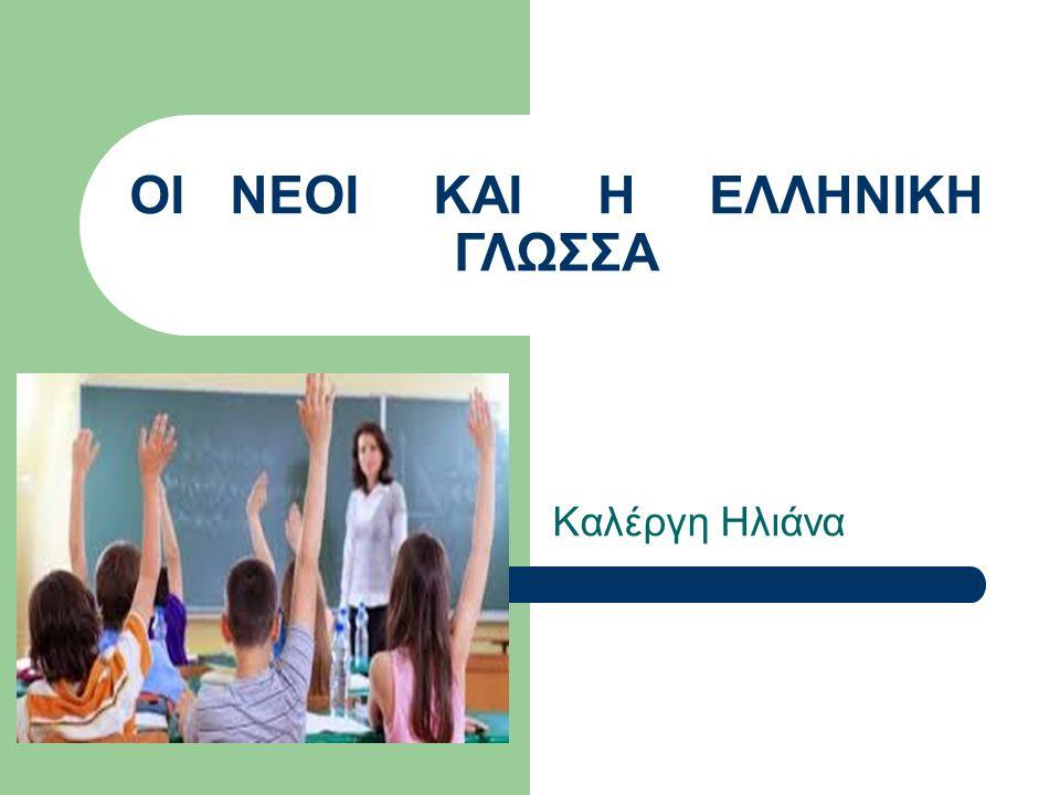 ΧΡΗΣΙΜΟΠΟΙΟΥΝ ΟΙ ΝΕΟΙ ΣΩΣΤΑ ΤΗ ΓΛΩΣΣΑ ΜΑΣ; Η ελληνική γλώσσα αναγνωρίζεται και υποστηρίζεται στον μεγαλύτερο τουλάχιστον βαθμό από τους ξένους ως μια γλώσσα χαρισματική.
