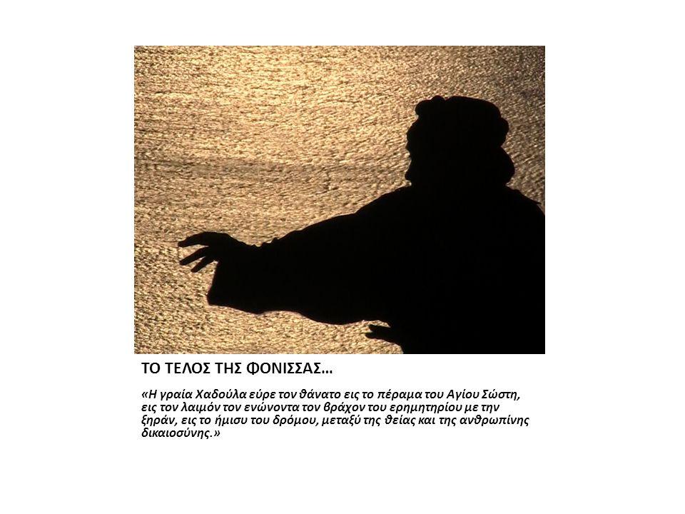 ΤΟ ΤΕΛΟΣ ΤΗΣ ΦΟΝΙΣΣΑΣ… «Η γραία Χαδούλα εύρε τον θάνατο εις το πέραμα του Αγίου Σώστη, εις τον λαιμόν τον ενώνοντα τον βράχον του ερημητηρίου με την ξ