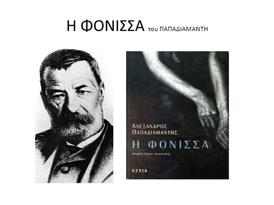 Ο Παπαδιαμάντης και το έργο του Η Φόνισσα, από τα καλύτερα έργα του Αλέξανδρου Παπαδιαμάντη, είναι ένα εκτενές διήγημα (νουβέλα) και δημοσιεύτηκε για πρώτη φορά σε συνέχειες, στο περιοδικό Παναθήναια το 1903, με υπότιτλο: «Κοινωνικόν μυθιστόρημα».