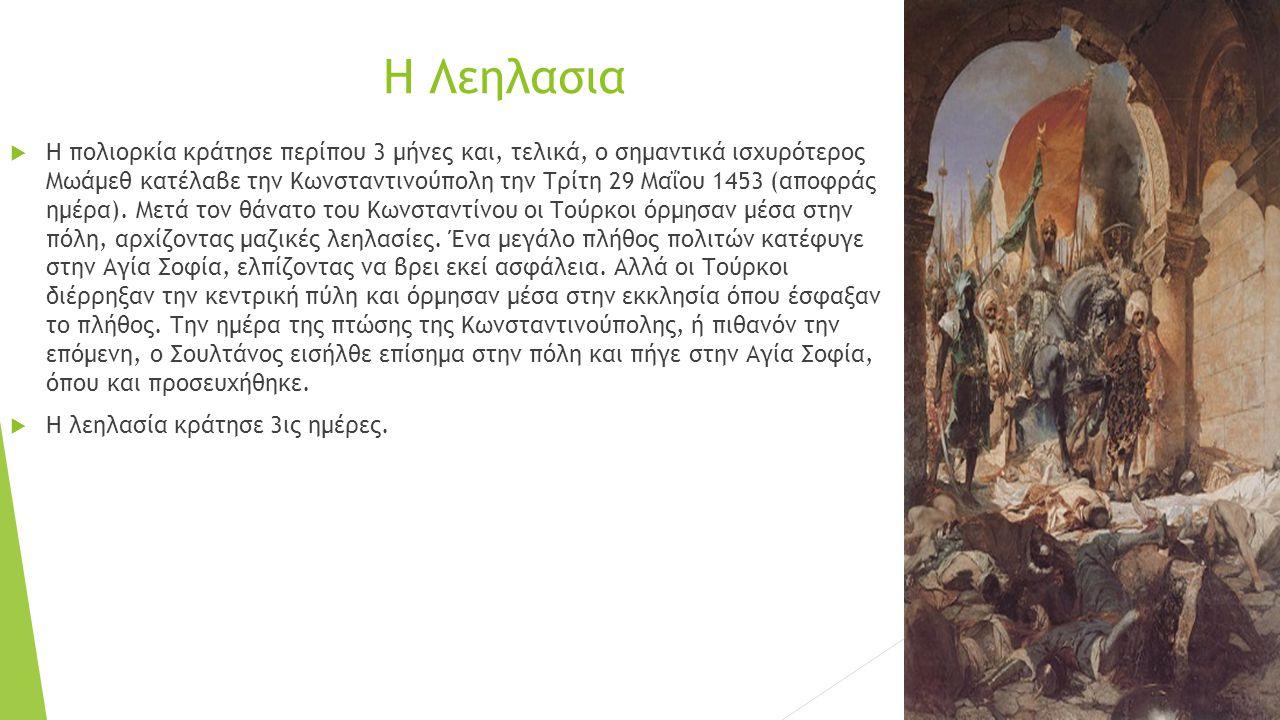 Η Λεηλασια  Η πολιορκία κράτησε περίπου 3 μήνες και, τελικά, ο σημαντικά ισχυρότερος Μωάμεθ κατέλαβε την Κωνσταντινούπολη την Τρίτη 29 Μαΐου 1453 (απ