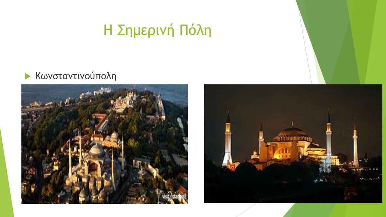 Η Σημερινή Πόλη  Κωνσταντινούπολη