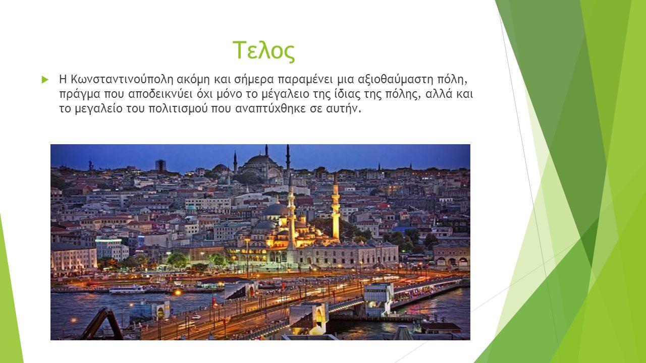 Τελος  Η Κωνσταντινούπολη ακόμη και σήμερα παραμένει μια αξιοθαύμαστη πόλη, πράγμα που αποδεικνύει όχι μόνο το μέγαλειο της ίδιας της πόλης, αλλά και
