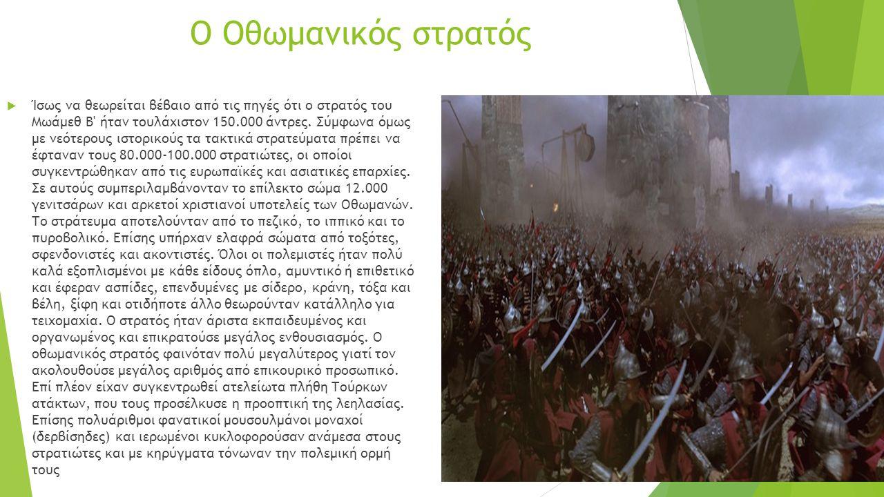 Ο Οθωμανικός στρατός  Ίσως να θεωρείται βέβαιο από τις πηγές ότι ο στρατός του Μωάμεθ Β' ήταν τουλάχιστον 150.000 άντρες. Σύμφωνα όμως με νεότερους ι