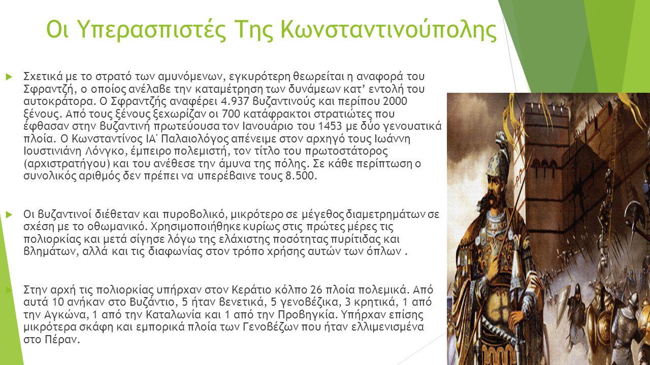 Οι Υπερασπιστές Της Κωνσταντινούπολης  Σχετικά με το στρατό των αμυνόμενων, εγκυρότερη θεωρείται η αναφορά του Σφραντζή, ο οποίος ανέλαβε την καταμέτ