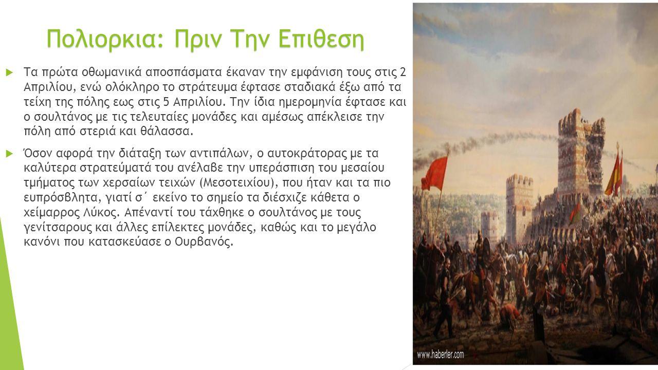 Πολιορκια: Πριν Την Επιθεση  Τα πρώτα οθωμανικά αποσπάσματα έκαναν την εμφάνιση τους στις 2 Απριλίου, ενώ ολόκληρο το στράτευμα έφτασε σταδιακά έξω α