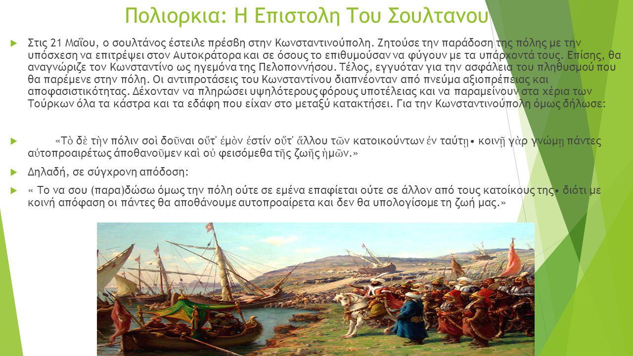 Πολιορκια: H Επιστολη Του Σουλτανου  Στις 21 Μαΐου, ο σουλτάνος έστειλε πρέσβη στην Κωνσταντινούπολη. Ζητούσε την παράδοση της πόλης με την υπόσχεση