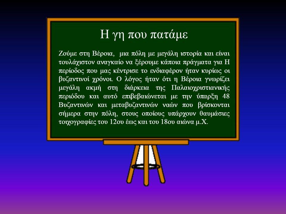ΣΚΟΠΟΣ ΕΡΕΥΝΑΣ ΚΑΙ ΕΙΔΙΚΟΙ ΣΤΟΧΟΙ Οι μαθητές κινητοποιήθηκαν με την εμπλοκή τους σε δραστηριότητες, οι οποίες έχουν να κάνουν με τη ζωντανή ιστορία του τόπου τους, με εστίαση τη Βυζαντινή ιστορία.