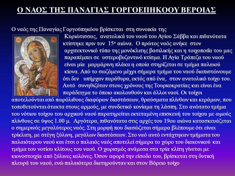 Ο ΝΑΟΣ ΤΗΣ ΠΑΝΑΓΙΑΣ ΓΟΡΓΟΕΠΗΚΟΟΥ ΒΕΡΟΙΑΣ Ο ναός της Παναγίας Γοργοϋπηκόου βρίσκεται στη συνοικία της Κυριώτισσας, ανατολικά του ναού του Αγίου Σάββα κ