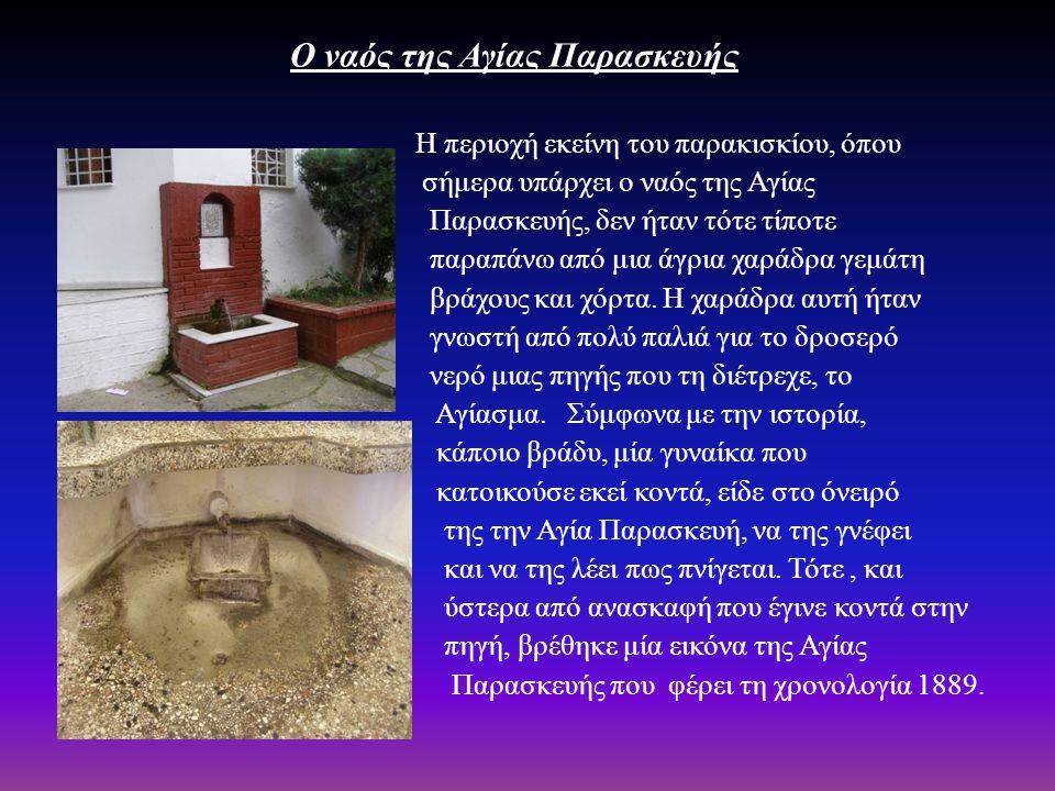 Ο ναός της Αγίας Παρασκευής Η περιοχή εκείνη του παρακισκίου, όπου σήμερα υπάρχει ο ναός της Αγίας Παρασκευής, δεν ήταν τότε τίποτε παραπάνω από μια ά