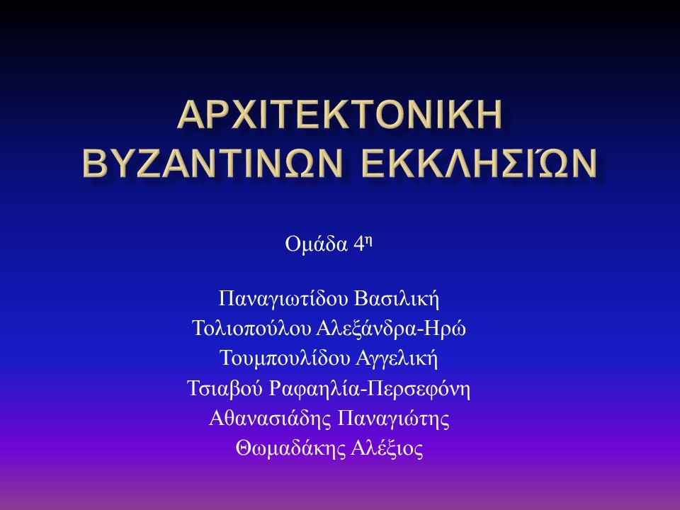 Ομάδα 4 η Παναγιωτίδου Βασιλική Τολιοπούλου Αλεξάνδρα - Ηρώ Τουμπουλίδου Αγγελική Τσιαβού Ραφαηλία - Περσεφόνη Αθανασιάδης Παναγιώτης Θωμαδάκης Αλέξιο