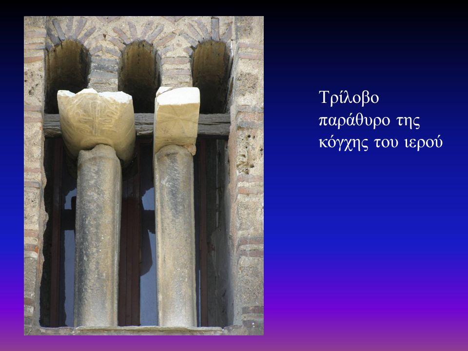 Τρίλοβο παράθυρο της κόγχης του ιερού