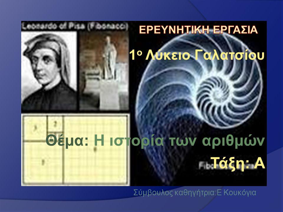 1 ο Λύκειο Γαλατσίου Θέμα: Η ιστορία των αριθμών Τάξη: Α Σύμβουλος καθηγήτρια:Ε Κουκόγια