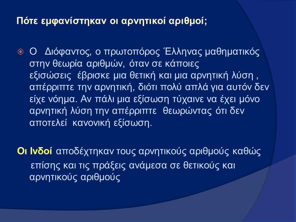 Πότε εμφανίστηκαν οι αρνητικοί αριθμοί;  Ο Διόφαντος, ο πρωτοπόρος Έλληνας μαθηματικός στην θεωρία αριθμών, όταν σε κάποιες εξισώσεις έβρισκε μια θετ