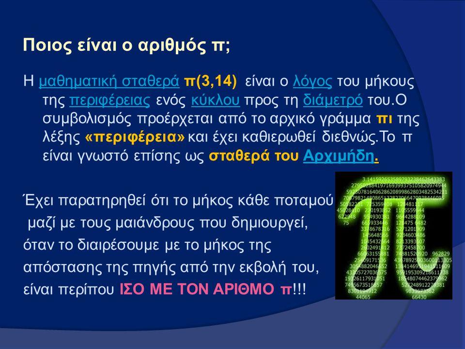 Ποιος είναι ο αριθμός π; Η μαθηματική σταθερά π(3,14) είναι ο λόγος του μήκους της περιφέρειας ενός κύκλου προς τη διάμετρό του.Ο συμβολισμός προέρχετ