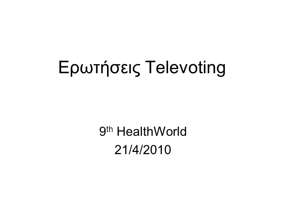 Ερωτήσεις Televoting 9 th HealthWorld 21/4/2010