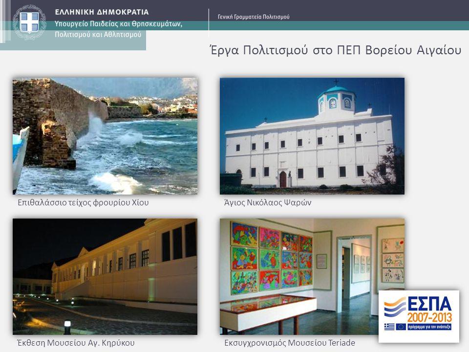 Επιθαλάσσιο τείχος φρουρίου Χίου Έκθεση Μουσείου Αγ. Κηρύκου Άγιος Νικόλαος Ψαρών Εκσυγχρονισμός Μουσείου Teriade Έργα Πολιτισμού στο ΠΕΠ Βορείου Αιγα