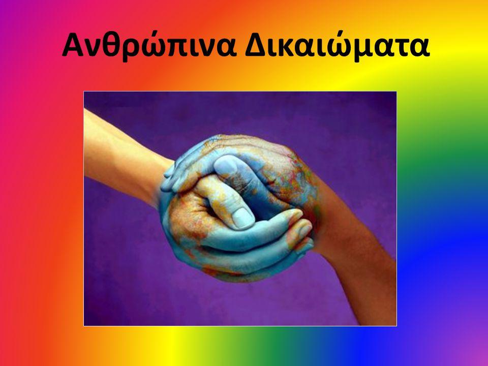 Τι είναι τα ανθρώπινα δικαιώματα; Είναι «βασικά δικαιώματα και θεμελιώδεις ελευθερίες που δικαιούνται όλοι οι άνθρωποι».