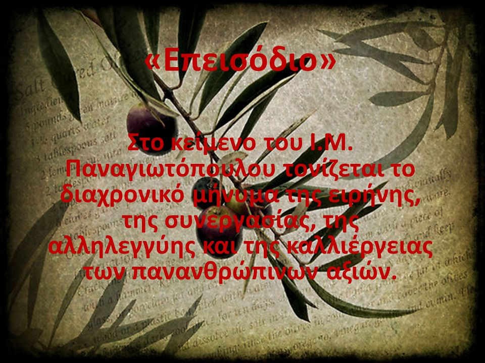 «Επεισόδιο» Στο κείμενο του Ι.Μ.