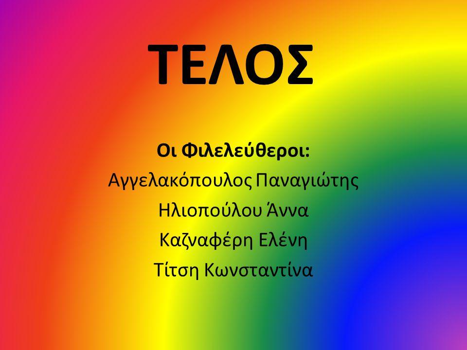 ΤΕΛΟΣ Οι Φιλελεύθεροι: Αγγελακόπουλος Παναγιώτης Ηλιοπούλου Άννα Καζναφέρη Ελένη Τίτση Κωνσταντίνα