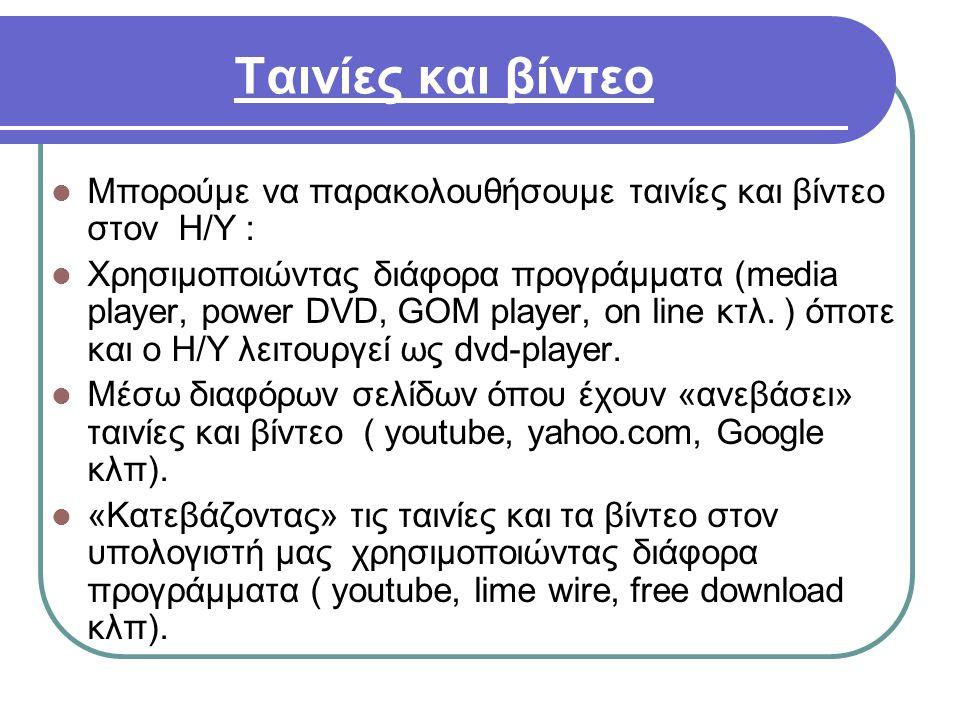 Ταινίες και βίντεο Μπορούμε να παρακολουθήσουμε ταινίες και βίντεο στον Η/Υ : Χρησιμοποιώντας διάφορα προγράμματα (media player, power DVD, GOM player