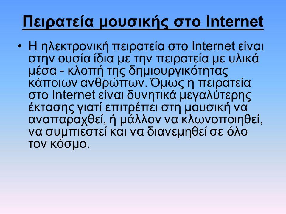 Πειρατεία μουσικής στο Internet Η ηλεκτρονική πειρατεία στο Internet είναι στην ουσία ίδια με την πειρατεία με υλικά μέσα - κλοπή της δημιουργικότητας