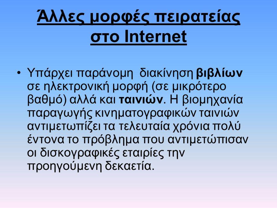 Άλλες μορφές πειρατείας στο Internet Υπάρχει παράνομη διακίνηση βιβλίων σε ηλεκτρονική μορφή (σε μικρότερο βαθμό) αλλά και ταινιών. Η βιομηχανία παραγ