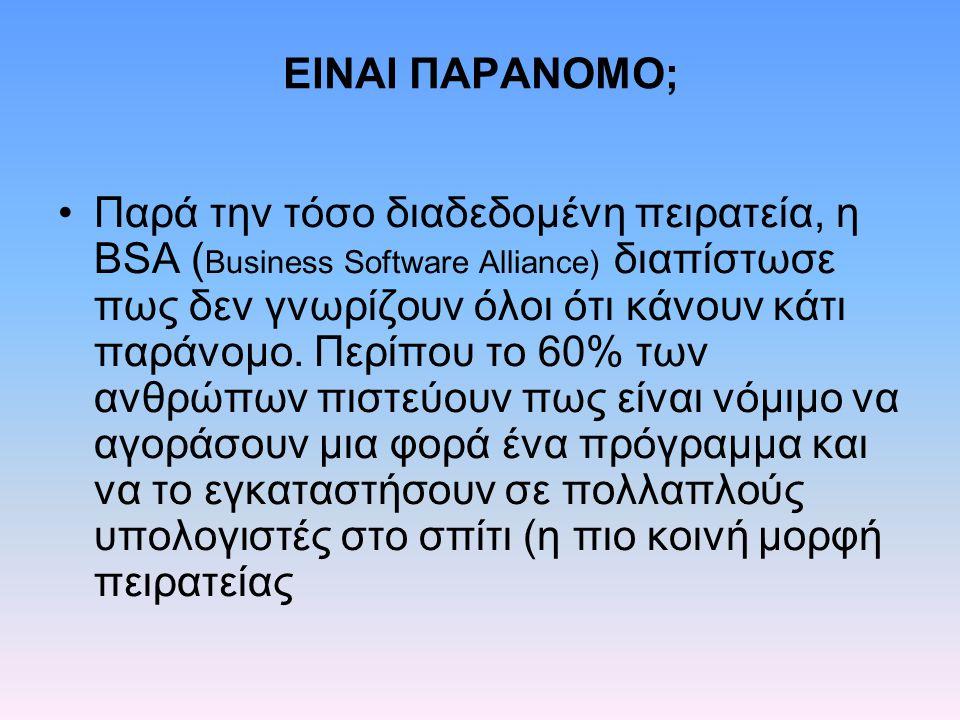 ΕΙΝΑΙ ΠΑΡΑΝΟΜΟ; Παρά την τόσο διαδεδομένη πειρατεία, η BSA ( Business Software Alliance) διαπίστωσε πως δεν γνωρίζουν όλοι ότι κάνουν κάτι παράνομο. Π
