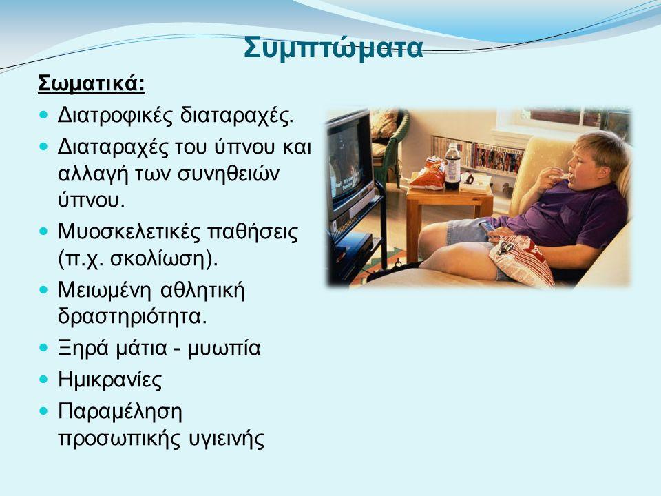 Σωματικά: Διατροφικές διαταραχές. Διαταραχές του ύπνου και αλλαγή των συνηθειών ύπνου. Μυοσκελετικές παθήσεις (π.χ. σκολίωση). Μειωμένη αθλητική δραστ