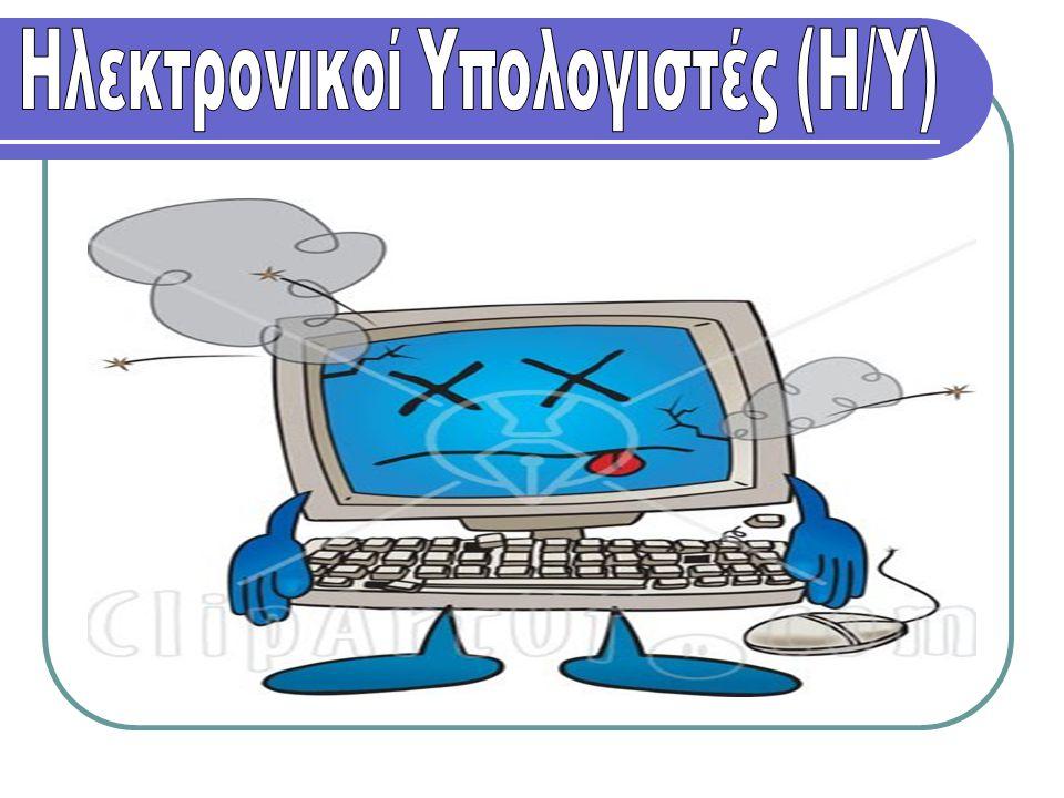 Ο ηλεκτρονικός υπολογιστής είναι μια μηχανή κατασκευασμένη κυρίως από ψηφιακά ηλεκτρονικά κυκλώματα και δευτερευόντως από ηλεκτρικά και μηχανικά συστήματα, και έχει ως σκοπό να επεξεργάζεται πληροφορίες.