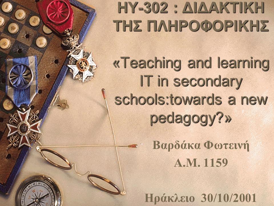 2 ΕΙΣΑΓΩΓΗ (1)  Σε ένα διάστημα 20 χρόνων, ένα μεγάλο χάσμα έχει ανοιχθεί ανάμεσα στη διαδικασία διδασκαλίας & μάθησης στα σχολεία και στους τρόπους απόκτησης γνώσης.