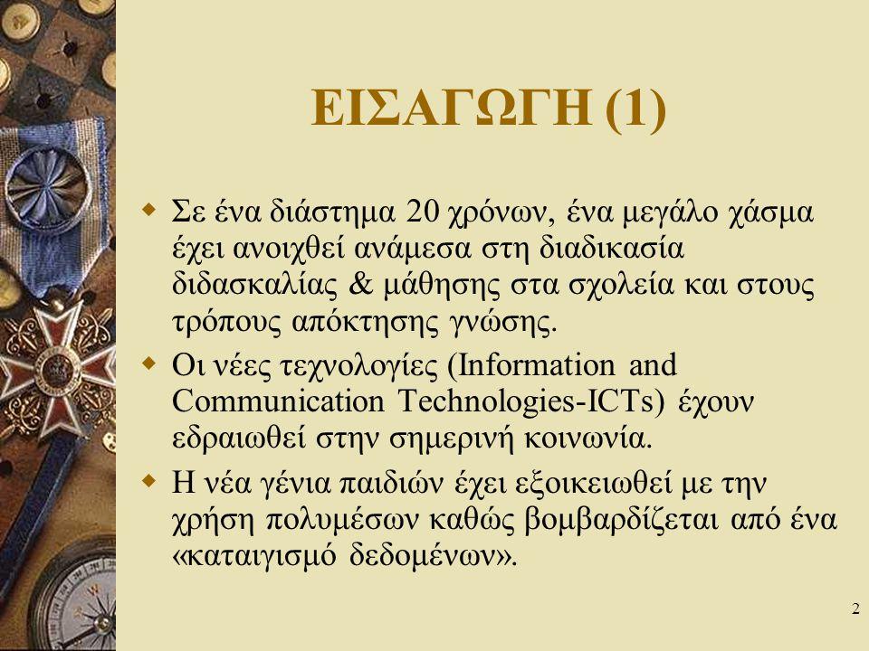 33 ΑΝΤΙΔΡΑΣΕΙΣ ΣΤΙΣ ΝΕΕΣ ΤΕΧΝΟΛΟΓΙΕΣ 1)Αντίκρουση/Αντίσταση στις νέες τεχνολογίες (κυρίως στο παρελθόν).